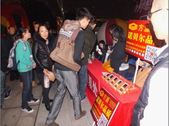 方派移动电源与中国好声音联合推出方派专用票