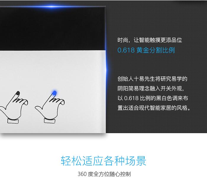 手指天下智能远程控制触摸开关
