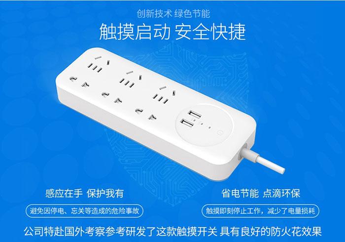 手指天下wifi智能插座 多功能手机远程遥控排插 带usb充电支持OEM