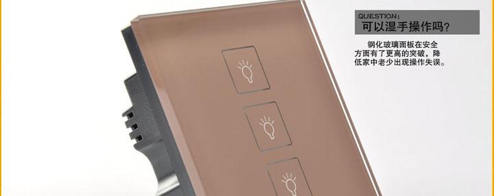 方派 智能触摸开关 白色二位可控硅 3-5毫米钢化玻璃面板 负载功率3-150W